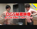【DGS秘蔵映像】神谷浩史・小野大輔のDear Girl〜Stories〜 第744話より「乳首隠し10秒チャレンジ」