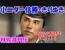 小ニダー信勝・きりぬき動画・林佐渡列伝(信長の野望・大志PK)
