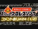 【ゲスト小山百代】相羽あいな 富田麻帆の I Love プロレスリング 第24試合 (part1/2) (コメ有)