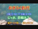 【富戸・ツバ根】 おきらく釣行 【20210715】