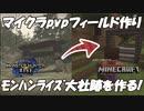 【マイクラ】モンハンライズの大社跡を作ってみた!!【BC、エリア1,エリア2、エリア3】