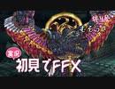 【実況】初見でFINAL FANTASY X Part 48[無双!]