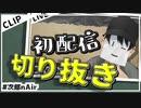 【新人Vtuber】1分30秒で分かるニートVtuberの初配信【無貌 次郎 / Mubo Jiro】