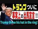 トラ、事実上の出馬宣言か? Trump threw his hat in the ring!