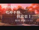 【原神/Genshin】第二章 第一幕 「鳴神不動、恒常楽土」(1/5)#26