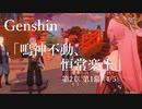 【原神/Genshin】第二章 第一幕 「鳴神不動、恒常楽土」(4/5)#29