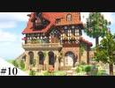 【Minecraft】ゆっくり街を広げていくよリメイク part10【MiniaTuria MOD】