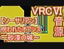 【ソーサリアン】呪われたオアシス~砂漠の城~VRC6音源アレンジ