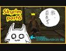 【Skyrim】よくわからないままに進めるSkyrim Part6【初見実況】