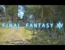 【FF14】初めてのオンラインゲームをまったりプレイしてみた!part2【初心者】
