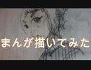 Mang Draw-2020高松宮記念杯を漫画化【岸和田競輪取材編】【Part21】