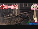 【WoT】エマの戦車旅行記171日目 ~SU-101~【ゆっくり実況】