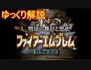 【ゆっくり解説】ファイアーエムブレム聖戦の系譜 物語の舞台と歴史【その1】