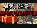 【閲覧注意】世界の猟奇的すぎる処刑法10選【ゆっくり解説】