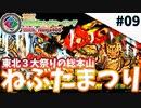 【青森 ねぶたまつり】2017北海道ロングツーリング#09【Ninja400】