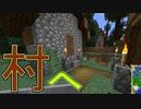 【実況】俺のマインクラフト その23(村探し編#2)【Minecraft】