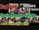 【MCバトル用ビート】Stevie Wonder - Sir Duke [8小節×4ターン] 【アコギ多重録音アレンジ】