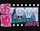 カメラアングル全部貴音でDIAMOND JOKER【ヘソチラムチムチ新衣装→水着3種】