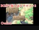 【サガフロ2】音楽で振り返るサガフロンティア2【Ovation】