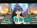 日刊 我那覇響 第2881号 「shiny smile」 【ソロ】