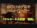【Skyrim】先輩とトカゲ男子~サルモール大使館 前編~ 【ゆっくり実況】