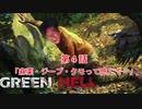 ジャングルレ〇プ!遭難者と化したNKTIDKSG 第4話「麻薬・ジープ・蜘蛛って感じで…」【Green Hell】