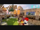 【Minecraft】メイド道とすずの日常 りたーん! Part32