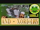 【Minecraft】AND回路・XOR回路 完全解説!【初心者・中級者向け論理回路講座part3】