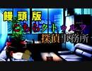 【ゆっくりTRPG】饅頭版こちらクトゥルフ探偵事務所 パート0