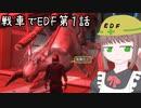 戦車でEDFを巡りたい・第1話