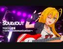 SOUL'd OUT TOKYO通信 ~Urbs Communication~(electric)【弦巻マキ】