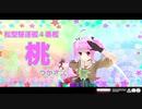 【MMD艦これ】丁型アイドル桃ちゃんで【恋の2-4-11】1080p【21夏MMDふぇすと前夜祭】
