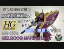 【作った機体で戦うバトオペ】射程と機動力を生かす MS-14Fs ゲルググマリーネ シーマカスタム HGUC No.26