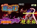 【ゲーム実況】ジジイしか勝たん Part13 魔界城【PS4版 帰ってきた魔界村】