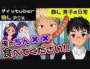 【BLアニメ(BLボイス)】太ももにあたるアレの感触・・・_BL男子の日常。第21話【ゲイvtuber】須戸コウ