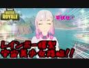 【フォートナイト】レインボー爆裂宇宙美少女降臨!!!【ゆっくり実況】