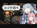 【クロノトリガー】琴葉姉妹のタイムトラベル #6【VOICEROIDと楽しむ名作RPG】