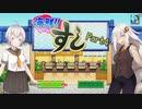 【海鮮‼すし街道】お金を稼ぎたい紲星あかりが回転寿司で働く!【Part4】