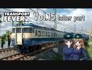 【Transport Fever 2】扶桑国有鉄道運営録 Vol.15(後編)