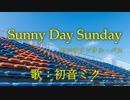 【初音ミク】Sunny Day Sunday/センチメンタル・バス【カバー】