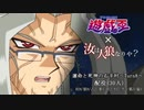 【遊戯王人狼】第六期・運命と死神の右手村~Turn8~