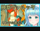 【実況】ゼルダシリーズ初見の女子がプレイしてみた~神獣ヴァルッタ内部を紐解く!【Part14】