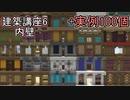 【Minecraft】建築講座6~内壁~【実例100個紹介】