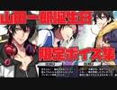 【ヒプマイarb】山田一郎 誕生日 メンバー内お祝いボイス まとめ 2021年版【プレイ動画】