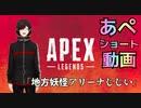 【ショートAPEX】地方妖怪アリーナじじい【Vtuber烏丸よみ】