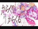 【UTAUオリジナル】からくり、からくる【ユリアス・フレイア】