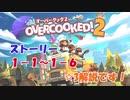 【Overcooked2】いざエリアマネージャーへ!料理人として心得を徹底解説!(1-1から1-6編)