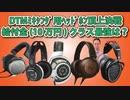DTMミキシング用ヘッドホン頂上決戦 給付金(10万円)クラスの最強ヘッドホンを探せ!