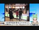 【動画News】6月度外食産業売上プラス0.1%、ファストフードのみ堅調(2021/07/26)
