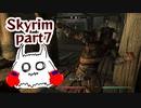 【Skyrim】よくわからないままに進めるSkyrim Part7【初見実況】